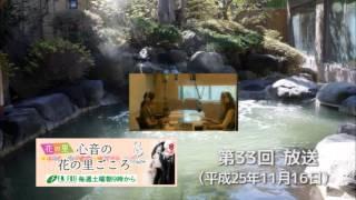 FMフジ「心音の花の里ごころ」 第33回 2013年11月16日 2013年4月~10月...