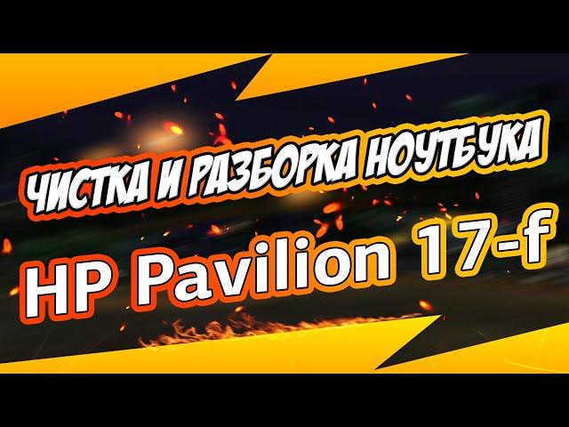 👍🏻 Чистка ноутбука HP Pavilion 17-F 🛠 Инструкция Как разобрать и почистить самостоятельно?