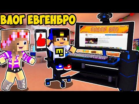 Майнкрафт но ОДИН ДЕНЬ из Жизни ЕвгенБро в Реальной Жизни в Майнкрафте Троллинг Ловушка Minecraft