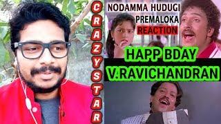 Nodamma Hudugi Song Reaction Premaloka CrazyStar RaviChandran Sir S P Balasubrahmanyam Oyepk