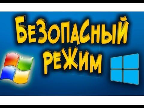 Как зайти в безопасный режим в любой из Windows просто и быстро
