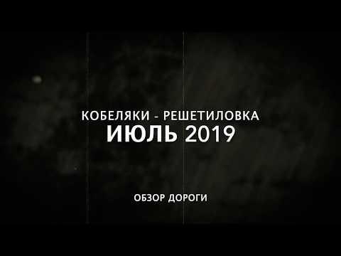 Кобеляки - Решетировка ИЮЛЬ 2019 - культурный ШОК! Обзор дороги!