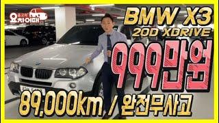 허위매물 없는 중고차 추천 딜러 BMW X3 2.0D …