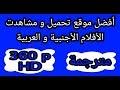 افضل موقع على الاطلاق لمشاهدة و تحميل الافلام المترجمة اجنبية و عربية بدقات مختلفة