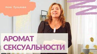 Аромат сексуальности Анна Лукьянова