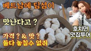 베트남 딤섬 전문점 맛집 투어. 내 인생 딤섬을 만나다…