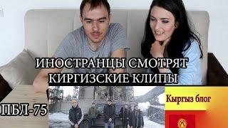 ПБЛ-75 Все что видят эти глаза. Иностранцы смотрят Киргизские клипы.