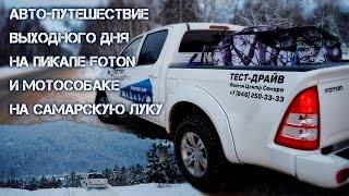 Пикап, мотособака, Самарская лука, много снега и старый новый год по китайски!)