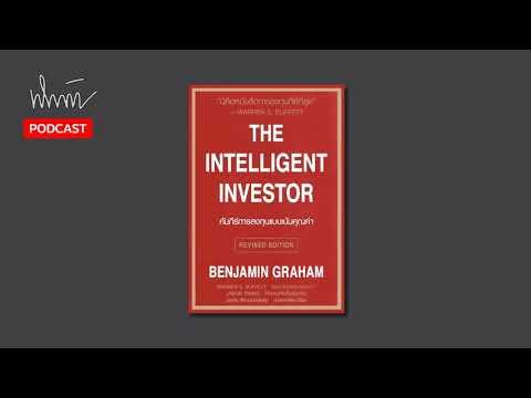นายพินต้า PODCAST 002 : The Intelligent Investor เกือบร้อยปีของตำนานหนังสือลงทุนที่ดีที่สุด