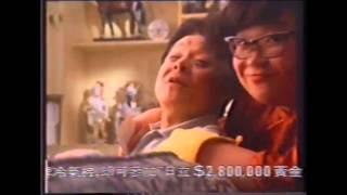 [香港經典廣告] 1990年 - 日立小涼伴 (董驃, 沈殿霞 - 彩票篇)