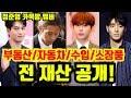 정준영 단톡방 멤버들의 재산 총정리 | 두유노