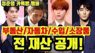 정준영 단톡방 멤버들의 재산 총정리 | 두유노 MP3
