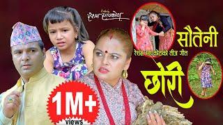 साैतेनी छाेरी    New Teej song 2078,2021    Resham Sapkota , Radhika Hamal & Prapti Bhatta