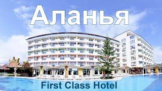ОТДЫХ В ТУРЦИИ 2021 АЛАНЬЯ FIRST CLASS HOTEL 5 ЗВЁЗД