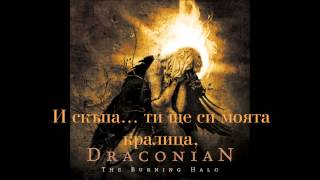 Draconian - Forever My Queen - превод/translation
