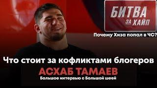 Асхаб Тамаев. Самая большая шея. Руки-базуки и Марвин. Карьера в MMA