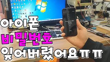 아이폰 공장초기화방법 비활성화 dfu모드