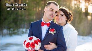 Сергей и Оксана Хитровы 21. 04. 2017г. Свадебный клип