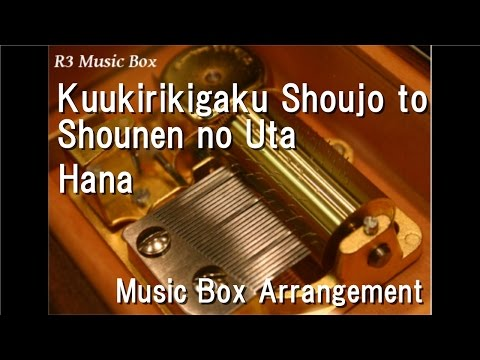 Kuukirikigaku Shoujo To Shounen No Uta/Hana [Music Box] (Subarashiki Hibi: Furenzoku Sonzai)