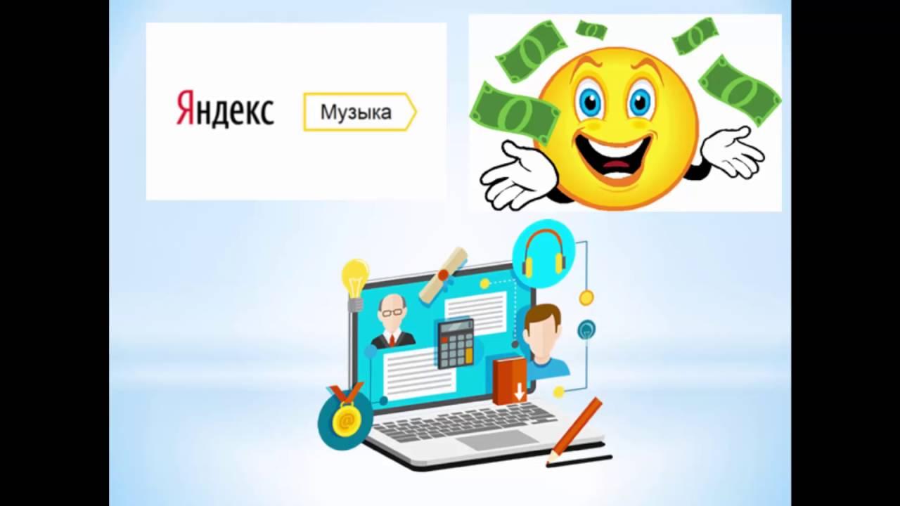 """Заработок в интернете! """" Яндекс-музыка """" 5 руб каждую минуту на сервисе!"""