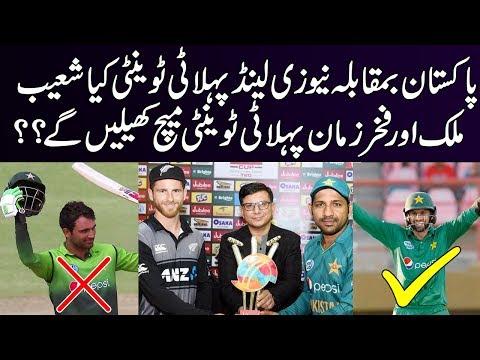 Big News About Shoaib Malik and Fakhar Zaman Before Pak vs Nz 1st T20 | Branded Shehzad