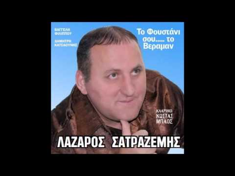d2c267b4c688 Λάζαρος Σατραζέμης - Το Φουστάνι σου το βεραμάν - YouTube