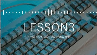 TypingTubeLesson3 ホームポジション中段+下段の練習