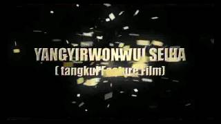 Video YANGYIRWONWUI SEIHA download MP3, 3GP, MP4, WEBM, AVI, FLV November 2017