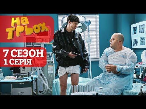 На Троих 1 серия 7 сезон - Юмористический сериал от Дизель Студио | Лучшие приколы, январь 2020