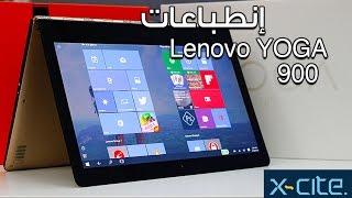 Lenovo YOGA 900 إنطباعات لابتوب