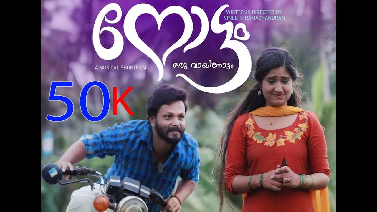 Download നോട്ടം | Official HD Video Song | | Nottam Oru Vaynottam | Super Hit Malayalam Music Video