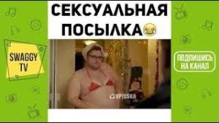 ЛУЧШИЕ ПРИКОЛЫ 2018 Май #29 | Лучшая Подборка Приколов за Неделю Прикол Май #29 УГАР