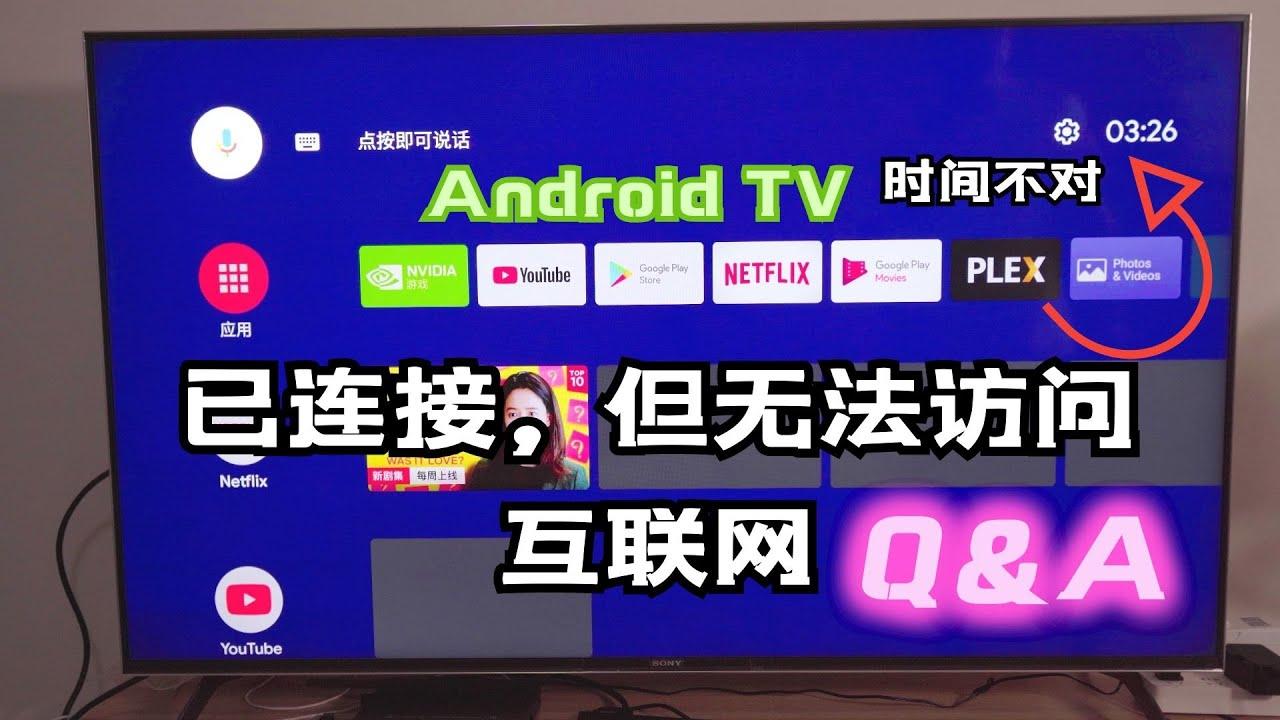 Shield TV 出现已连接但无法访问 要怎么解决?Android TV的通用解决办法看这里!再说一遍~