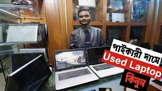 পাইকারী দামে খুচরা Used Laptop কিনুন 💻 Biggest Laptop Market in Bangladesh | Used Laptop Market BD