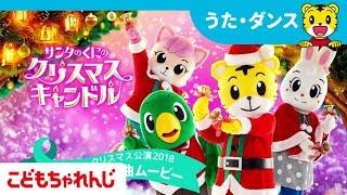 しまじろうコンサート2018クリスマス公演「登場曲ムービー♪」【しまじろうチャンネル公式】 thumbnail
