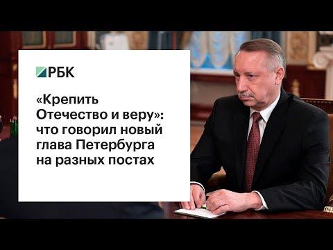 «Крепить Отечество и веру»: что говорил новый глава Петербурга на разных постах
