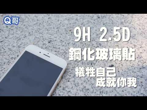 (Q哥)9H硬度手機鋼化玻璃保護貼HTC D10pro EVO U Ultra Play U11+ U20 5G A01