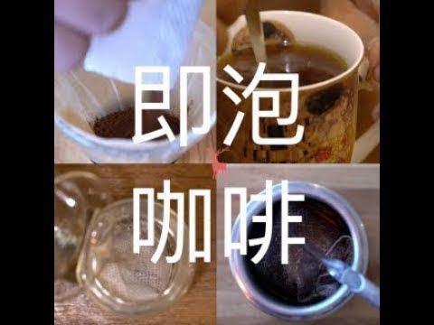 即泡單品咖啡包