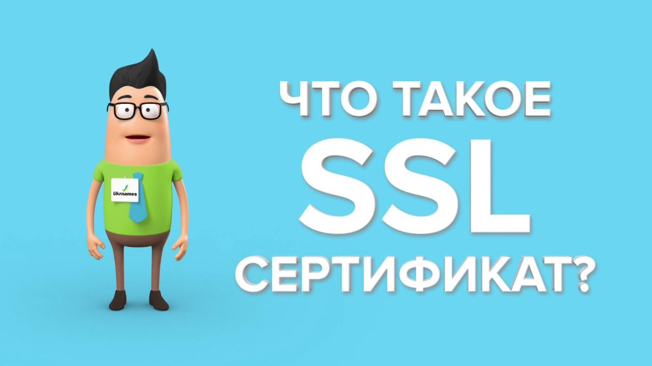 SSL сертифікат зробить ваш сайт надійним