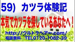 59)カツラ体験記 ウルトラヘアー 本気でカツラを探しているあなたへ!完全オーダーメイドで5〜19万円 thumbnail