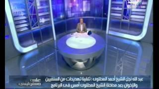 نجل الشيخ المحلاوى : تلقينا تهديدات من السلفيين والإخوان بعد مداخلة والدي في البرنامج