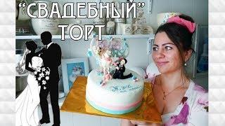 """Рецепт торта """"Валенсия"""" с малиновым джемом. Свадебный торт с топпером / Wedding cake. Raspberry jam"""