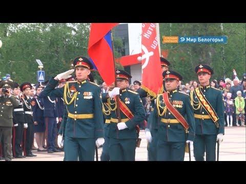 День Победы в Валуйках