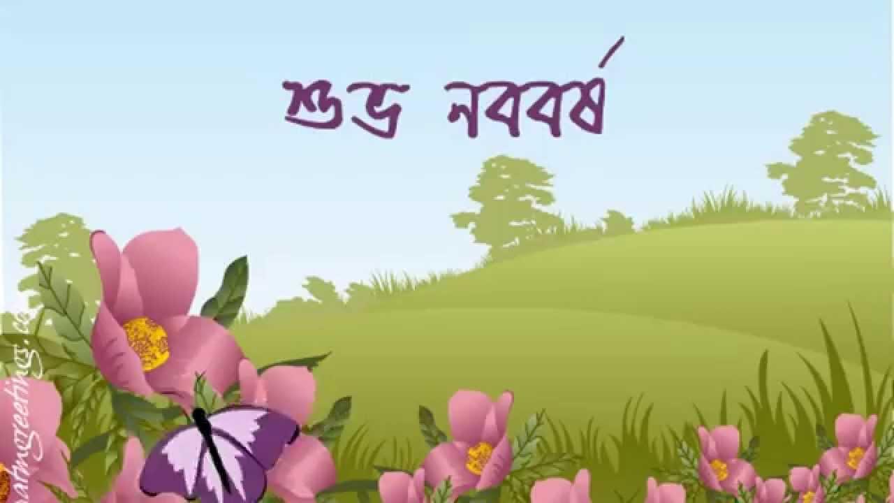 Poila Baisakh | Shuvo Noboborsho | 2019 | 1426 | Wishes | Greetings |  ecards | Video | 09 04