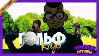 ГОЛЬФ КЛУБ - Чумовая Пятница - Golf With Friends