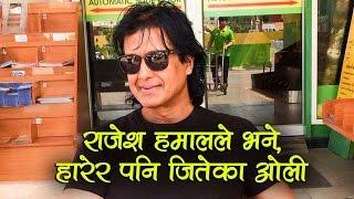 राजेश हमालले भने, 'हारेर पनि जितेका ओली' - Rajesh Hamal & KP Oli
