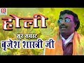 Gambar cover #HoliSong बृजेश कुमार शास्त्री | अभिमानी मार्ग घेर लई | Abhimani Maarg Gher Lai #RajputCassettes