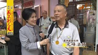 【水陸法會義工利人天483】| WXTV唯心電視台