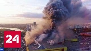 """Пожар на """"Синдике"""": версия о коротком замыкании исключена - Россия 24"""