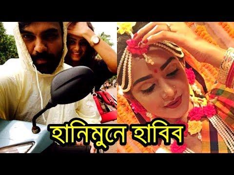 তানজিন তিশাকে বিয়ে করে হানিমুনে হাবিব ওয়াহিদ !! Habib Wahid | Tanjin Tisha | Bangla News